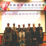 "PAAi supporting event on ""IP Landscape in New Southbound Countries"" by TWPAA – Aug. 27-28, 2019 – Taipei"